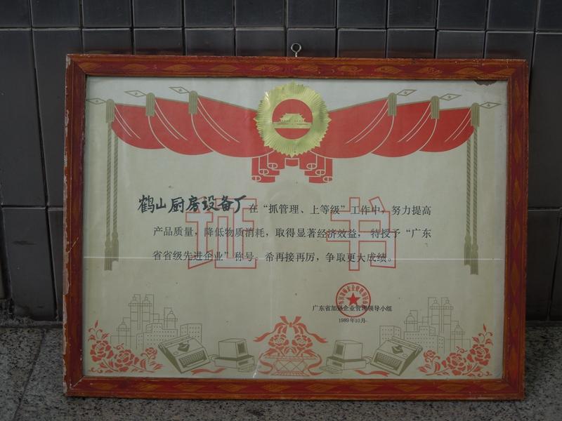 广东省省级先进企业