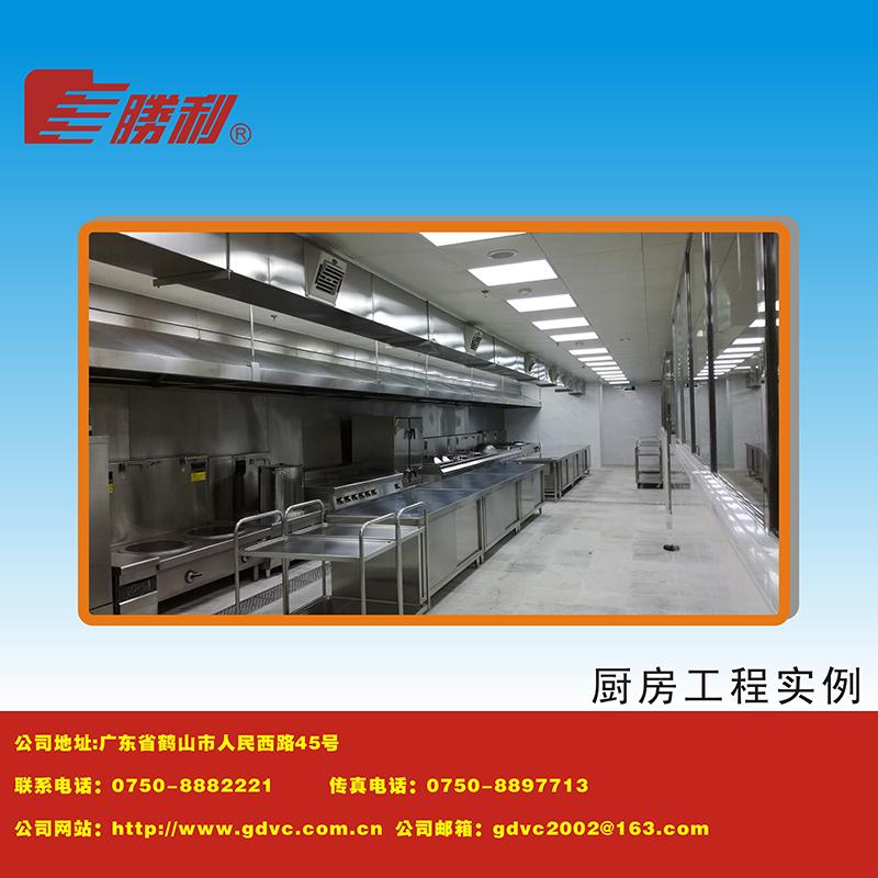 厨房工程系列