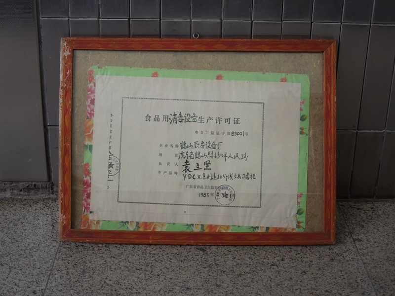 消毒设备生产许可证