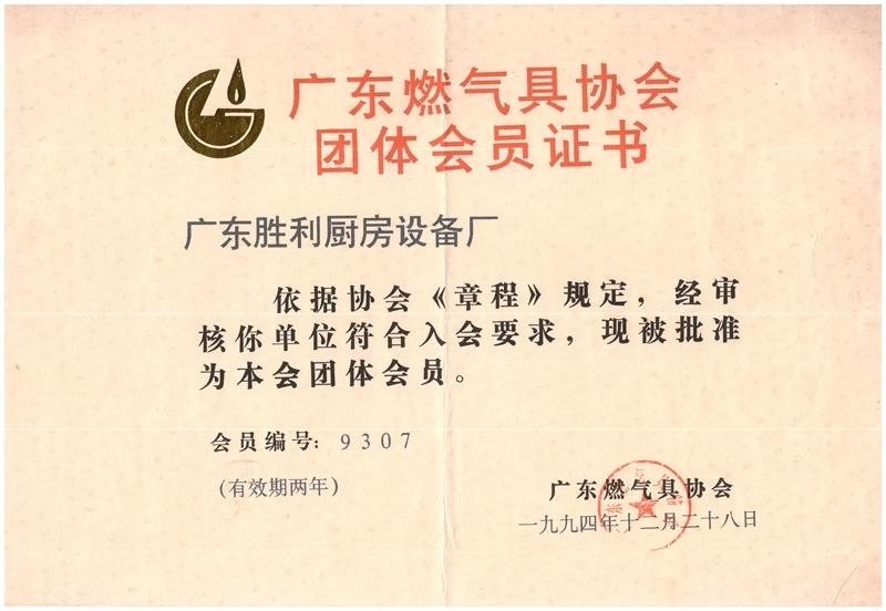 广东省燃气具协会团体会员证书
