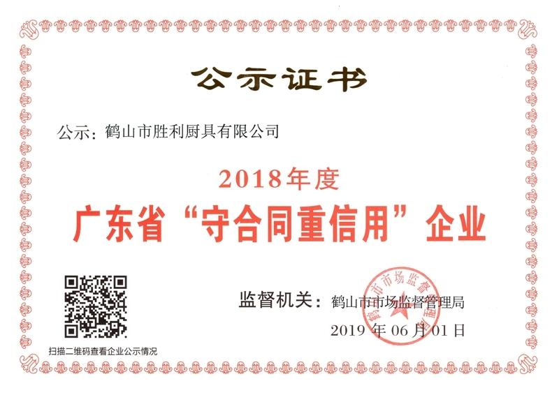 """2018年广东省""""守合同重信用""""企业"""
