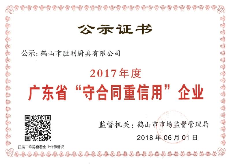 """2017年广东省""""守合同重信用""""企业"""