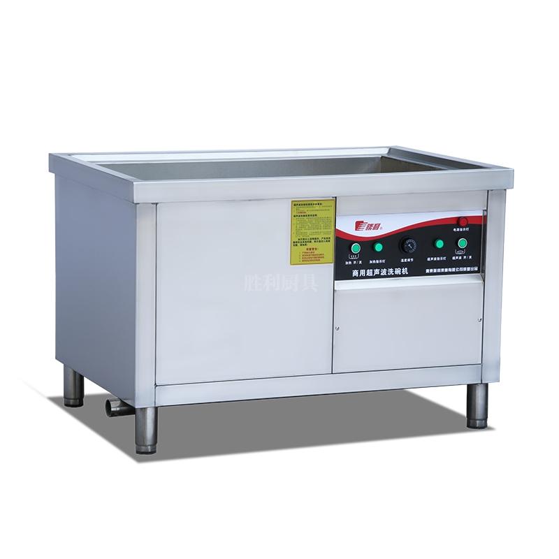 1500×800 商用超声波洗碗机