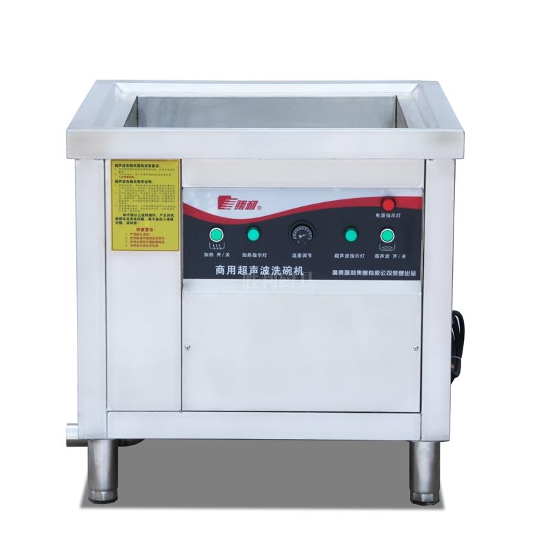 800×800 商用超声波洗碗机