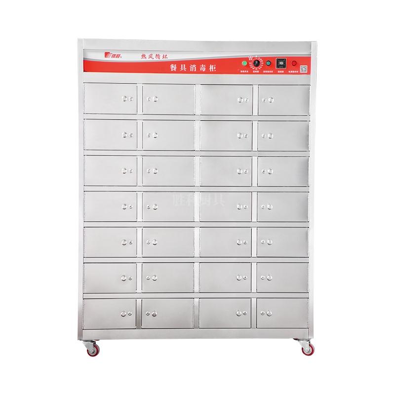 YDCX-2DF-28分隔式远红外线热风循环餐具消毒柜