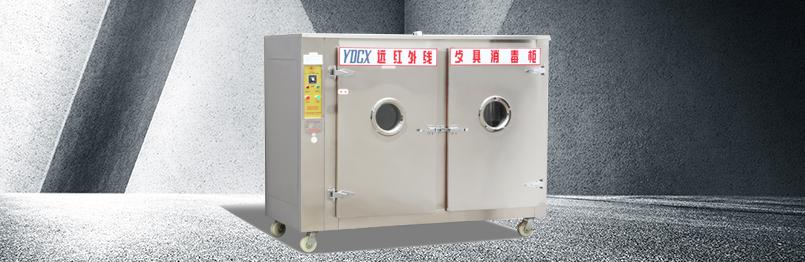 高温消毒柜